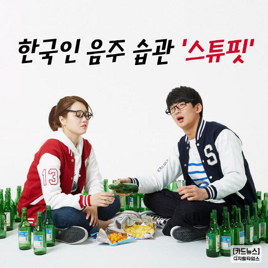 [카드뉴스] 한국인 음주 습관 `스튜핏`